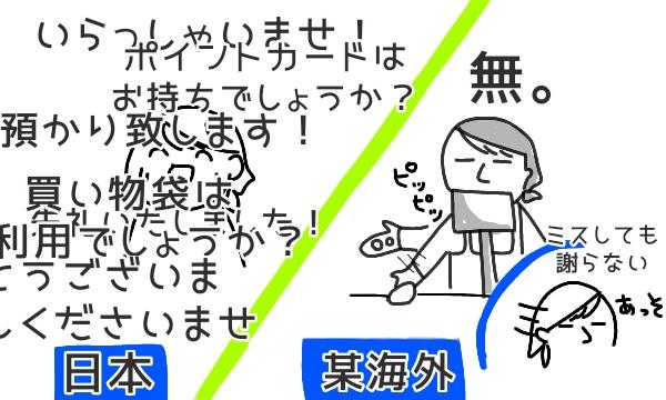 日本人から見た海外